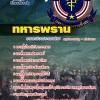 แนวข้อสอบทหารพราน 2560
