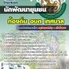 แนวข้อสอบนักพฒนาชุมชน ท้องถิ่น อบต. เทศบาล อบจ.2560