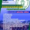 หนังสือ + MP3 แนวข้อสอบเจ้าพนักงานการเงินและบัญชี ข้าราชการกรุงเทพมหานคร (กทม)