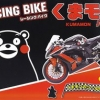 1/12 Racing Bike Kumamon Version (Model Car)