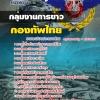 สรุปแนวข้อสอบกองบัญชาการกองทัพไทย กลุ่มงานการข่าว ล่าสุด
