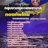 สรุปแนวข้อสอบกองบัญชาการกองทัพไทย กลุ่มงานผู้ช่วยพยาบาล ล่าสุด