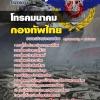 สรุปแนวข้อสอบโทรคมนาคม กองบัญชาการกองทัพไทย ล่าสุด
