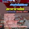 แนวข้อสอบเจ้าหน้าที่ปฏิบัติงาน สภากาชาดไทย ล่าสุด