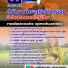 แนวข้อสอบนักวิชาการแผนที่ภาพถ่าย สำนักงานเศรษฐกิจการเกษตร ล่าสุด