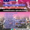 สรุปแนวข้อสอบกลุ่มงานไฟฟ้าอุตสาหกรรม กองบัญชาการกองทัพไทย ล่าสุด