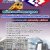 สรุปแนวข้อสอบพนักงานทรัพยากรบุคคล (รฟม.) การรถไฟฟ้าขนส่งมวลชนแห่งประเทศไทย