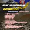 สรุปแนวข้อสอบกองบัญชาการกองทัพไทย กลุ่มงานสถาปัตยกรรม ล่าสุด
