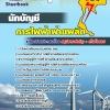 [NEW]แนวข้อสอบนักบัญชี กฟผ. การไฟฟ้าผลิตแห่งประเทศไทย
