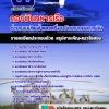 รวมแนวข้อสอบช่างระะบบไฟฟ้าและเครื่องวัดประกอบการบิน กองบินทหารเรือ ล่าสุด