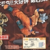 🔔เปิดรับPreorder มีค่ามัดจำ 100 บาท Banpresto 35605 DB SUPER SON GOKOU FES!! VOL8(A:ULTRA INSTINCT)