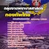 สรุปแนวข้อสอบกองบัญชาการกองทัพไทย กลุ่มงานพยาบาลศาสตร์ ล่าสุด