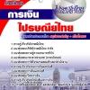 แนวข้อสอบการเงิน ไปรษณีย์ไทย ล่าสุด