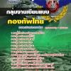 สรุปแนวข้อสอบกองบัญชาการกองทัพไทย กลุ่มงานเขียนแบบ ล่าสุด