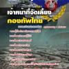 สรุปแนวข้อสอบเจ้าหน้าที่จัดเลี้ยง กองบัญชาการกองทัพไทย ล่าสุด
