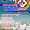 รวมแนวข้อสอบนักจัดการงานทั่วไป กรมพัฒนาการแพทย์แผนไทยและการแพทย์ทางเลือก ล่าสุด
