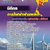 [NEW]แนวข้อสอบนิติกร กฟผ. การไฟฟ้าผลิตแห่งประเทศไทย