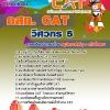 แนวข้อสอบวิศวกร 5 กสท.CAT (ล่าสุด)