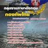 สรุปแนวข้อสอบกองบัญชาการกองทัพไทย กลุ่มงานภาษาอังกฤษ ล่าสุด