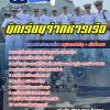 แนวข้อสอบนักเรียนจ่าทหารเรือ กองทัพเรือ NEW