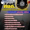 แนวข้อสอบ ศชต. ศูนย์ปฏิบัติการตำรวจจังหวัดชายแดนภาคใต้ 2561