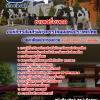 แนวข้อสอบช่างเครื่องกล องค์การส่งเสริมกิจการโคนมแห่งประเทศไทย ล่าสุด