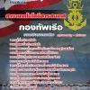 แนวข้อสอบสาขาเทคโนโลยีสารสนเทศ สัญญาบัตรทหารเรือ กองทัพเรือNEW