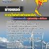 แนวข้อสอบช่างยนต์ กฟผ. การไฟฟ้าผลิตแห่งประเทศไทย [พร้อมเฉลย]