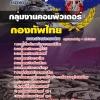 สรุปแนวข้อสอบกองบัญชาการกองทัพไทย กลุ่มงานคอมพิวเตอร์ ล่าสุด