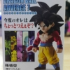 5117401 (Son Goku Super Saiyan 4) Dragon Ball Advarge 7