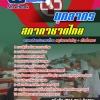 แนวข้อสอบบุคลากร สภากาชาดไทย [พร้อมเฉลย]