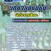 แนวข้อสอบนักวิชาการศึกษา วิทยาลัยชุมชน ล่าสุด