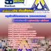 แนวข้อสอบครูฝึกฝีมือแรงงาน (เกษตรกรรม) สำนักงานประกันสังคม ล่าสุด