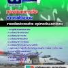 รวมแนวข้อสอบช่างกลโรงงาน กองบินทหารเรือ ล่าสุด