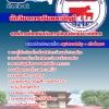แนวข้อสอบ นักวิชาการเงินและบัญชี องค์การส่งเสริมกิจการโคนมแห่งประเทศไทย