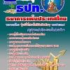 แนวข้อสอบธนาคารแห่งประเทศไทย ธปท.