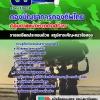 แนวข้อสอบกลุ่มงานช่างก่อสร้าง กองบัญชาการกองทัพไทย ใหม่ล่าสุด[พร้อมเฉลย]