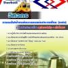 PDFแนวข้อสอบ วิศวกร การรถไฟฟ้าขนส่งมวลชนแห่งประเทศไทย (รฟม)