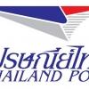 แนวข้อสอบฝ่ายเครื่องจักรและอุปกรณ์ บริษัทไปรษณีย์ไทย จำกัด ล่าสุด