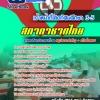 แนวข้อสอบเจ้าหน้าที่โสตทัศนศึกษา 3-5 สภากาชาดไทย ล่าสุด