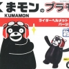Kumamon Rider Helmet Version (Plastic model)