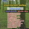 สรุป#แนวข้อสอบนักวิชาการเกษตร กรมการยางประเทศไทย ล่าสุด