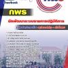 แนวข้อสอบนักพัฒนาระบบราชการปฏิบัติการ กพร. สำนักงานคณะกรรมการพัฒนาระบบราชการ NEW