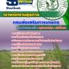 แนวข้อสอบเจ้าพนักงานธุรการ กรมส่งเสริมการเกษตร NEW