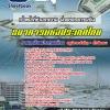 แนวข้อสอบเจ้าหน้าที่ชำนาญงาน ฝ่ายตลาดการเงิน ธนาคารแห่งประเทศไทย (ธปท.) ล่าสุด
