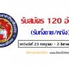 (เปิดสอบ)กองบัญชาการกองอาสารักษาดินแดน 120 อัตรา วันที่ 23 ก.ค. - 2 ส.ค. 2561