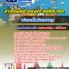 แนวข้อสอบพนักงานส่งเสริมการลงทุน การท่องเที่ยวแห่งประเทศไทย (ททท.) ล่าสุด