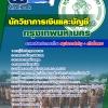 แนวข้อสอบนักวิชาการเงินและบัญชี กทม. สำนักงานคณะกรรมการข้าราชการกรุงเทพมหานคร ล่าสุด