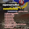 สรุปแนวข้อสอบกองบัญชาการกองทัพไทย กลุ่มงานการสัตว์ ล่าสุด