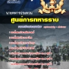 แนวข้อสอบนายทหารประทวน(อัตรา ส.อ.) ศูนย์การทหารราบ Update